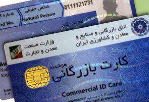 کارت بازرگانی تعلیقی در صورت رفع تعهد ارزی دوباره فعال میشود