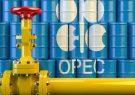 قیمت سبد نفتی اوپک؛ ۴۳ دلار و ۳ سنت