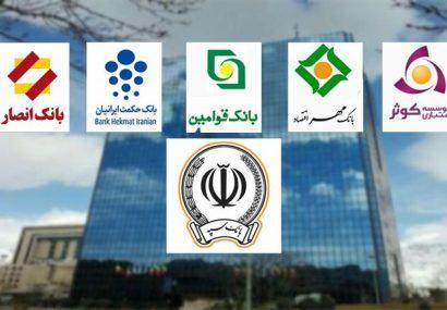 همه بانک های نظامی در بانک سپه ادغام شدند