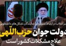 چرا و چگونه حزب اللهی شویم