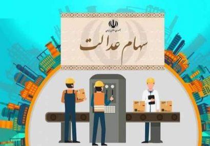 مصوبه های مهم شورای عالی بورس برای سهام عدالت