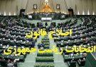 تلاش مجلس برای تغییر شرایط کاندیداتوری