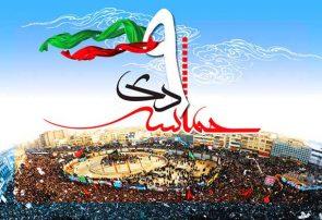۹دی سنجشگاه بصیرت انقلاب اسلامی
