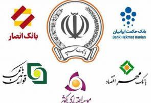 بانک انصار در بانک سپه ادغام شد