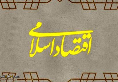 اقتصاد اسلامی مکتب پذیر است