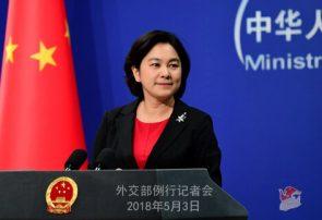 درخواست چین از طرفهای برجام پس از آغاز غنیسازی ۲۰ درصدی در ایران