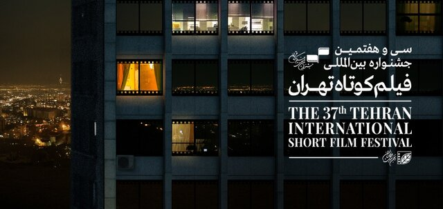 جشنواره فیلم کوتاه امسال شور و حال دارد؟