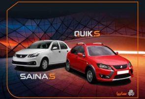 قیمت خودروهای کوئیک S و ساینا S این هفته مشخص میشود