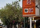 عوارض ورود به محدوده طرح ترافیک ۲۵ درصد افزایش یافت