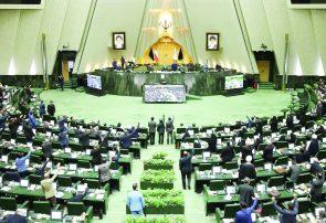 بررسی اصلاحیه لایحه بودجه۱۴۰۰ در مجلس