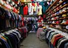 بازار شب عید پوشاک حداقل ۴۰ درصد کوچک شد!