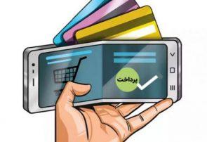 روند صدور کیف پول الکترونیکی