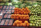 اعلام قیمت جدید میوه و صیفی