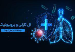ال کازئی و اثرات درمانی و پیشگیری از بیماریهای تنفسی