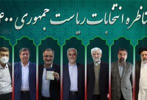 حضور کاندیداها برای برگزاری مناظره دوم ۱۴۰۰