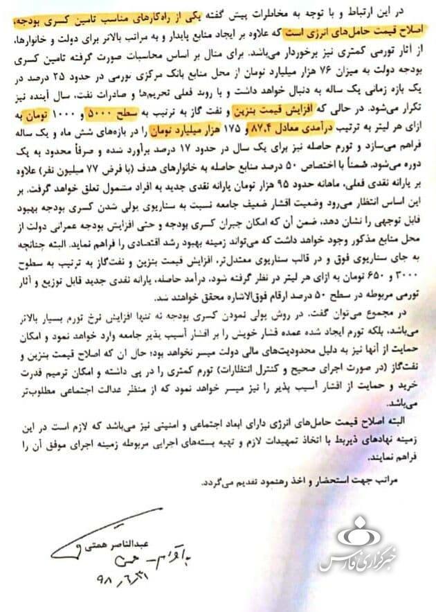 نامه همتی به روحانی برای ۵ هزار تومانی شدن بنزین