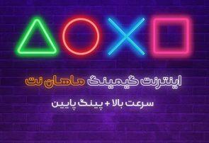 اینترنت پرسرعت گیمینگ: سفارشی شده برای بازی های آنلاین