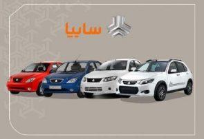 اعلام ظرفیت محصولات سایپا در طرح فروش فوری خرداد ۱۴۰۰
