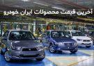 قیمت کارخانه ای کلیه محصولات ایران خودرو اعلام شد/ تیر ۱۴۰۰
