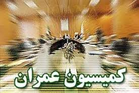 گام کمیسیون عمران برای احقاق حقوق اعضای تعاونیهای شمال تهران