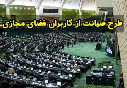 مجلس به «صیانت» از کاربران مجازی رای داد؟