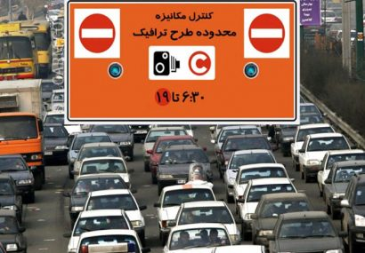 لغو ۶ روزه طرح ترافیک تهران/ مبالغ پرداخت شده چه میشود؟
