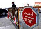 جزییات تعطیلی ادارات و اصناف از ۲۵ تا ۳۰ مرداد / ممنوعیت تردد بین استانی از ظهر فردا