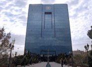 انتقاد نسبت به شفاف نبودن سیاست بانک مرکزی