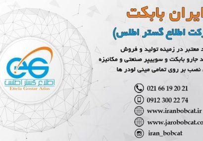 تولید داخلی جارو بابکت، همت ایرانی افتخار جهانی