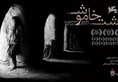 «دشت خاموش» برنده جایزه در فیلم آسیا شد