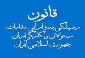 پشت پرده ماجرای «محرمانگی داراییهای مسئولان» از زبان خضریان